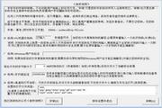 009绝密文件加密工具软件 1.62