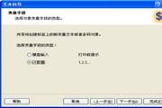佳博條碼打印機標簽編輯軟件