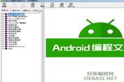 《Android编程文摘2013》好库编程网电子杂志第一期 1.0
