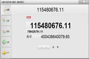 A8数字盲打练习程序 1.1