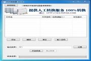 PDF转换器 2014