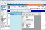 维泰信息发布助手免费版 2.0
