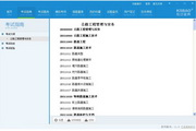 2016版一级建造师考试宝典(通信与广电工程)