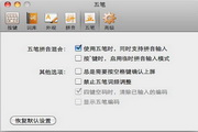 FIT输入法(Fun Input Toy) For Mac OS X 10.7