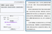新型动态密码保护系统 3.06