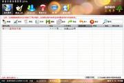赤木林业行政办案软件 6.54