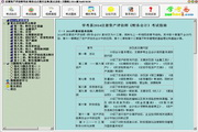 2014资产评估师考试-财务会计通关宝典(重点总结+习题集)