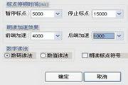 中文女声语音库免费版 1.0