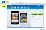 悦传媒wifi广告助手 2.0