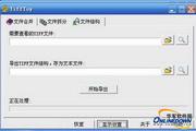 TiffToy 中文简体 2.01