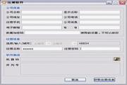 轶瑞软件 1.0.0.1