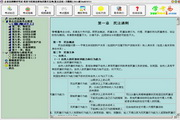 2014企业法律顾问考试-经济与民商法律知识通关宝典(重点总