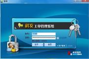 科发工单管理系统 v2.0