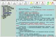 教师资格考试-中学教育学通关宝典(重点总结+习题集) 2014