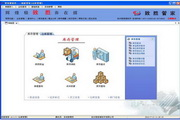 批发零售管理软件 4.708