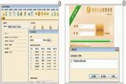 维欧会员管理系统专业版 2014.11.01