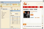 维欧餐饮管理软件PAD点餐版 2014.11.01