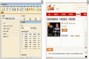 维欧餐饮管理软件点菜宝版 2014.11.01