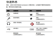 ACER宏基Aspire Z5700计算机说明书