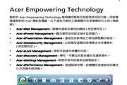 宏碁TravelMate 2470系列笔记本电脑使用说明书