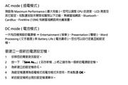 宏碁TravelMate 4020系列笔记电脑使用说明书