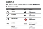 ACER宏基Aspire X3990计算机说明书