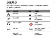 ACER宏基Aspire X3450计算机说明书