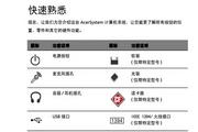ACER宏基Aspire Z3101计算机说明书