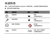 ACER宏基Aspire X5812计算机说明书