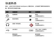 ACER宏基Aspire Z1801计算机说明书