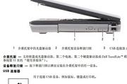 戴尔Precision M2400笔记本电脑使用说明书