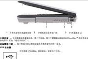 <i>戴尔</i>Precision M6400笔记本电脑使用<i>说明书</i>