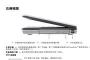 戴尔Vostro A860笔记本电脑使用说明书