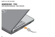 <i>戴尔</i>Dell Latitude 2120笔记本电脑使用<i>说明书</i> ..