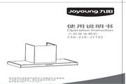 九阳CXW-218-JYT02吸油烟机使用说明书