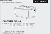 美的MP80-JDS803洗衣机使用说明书