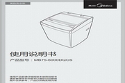 美的MB75-6000DQCS洗衣机使用说明书