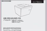 美的MB70-G01洗衣机使用说明书