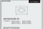 美的MG80-1213ES洗衣机使用说明书