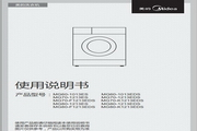 美的MG70-1213ES洗衣机使用说明书