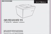 美的MB80-1000H洗衣机使用说明书