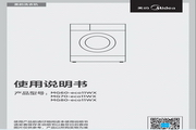 美的MG80-eco11WX 洗衣机使用说明书