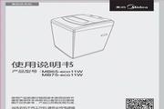 美的MB65-eco11W洗衣机使用说明书