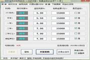 招财宝自动抢购软件(免费监控企业贷)