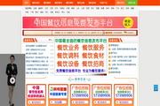 餐饮分类信息整站源码(快捷速食) 1.2