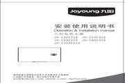 九阳JH-C100E01A电热水器使用说明书