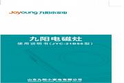 九阳JYC-21BS6电磁炉使用说明书