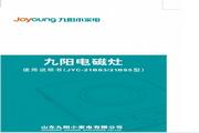 九阳JYC-21BS3电磁炉使用说明书