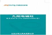 九阳JYC-20BS2电磁炉使用说明书