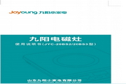 九阳JYC-20BS3电磁炉使用说明书